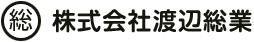 株式会社 渡辺総業