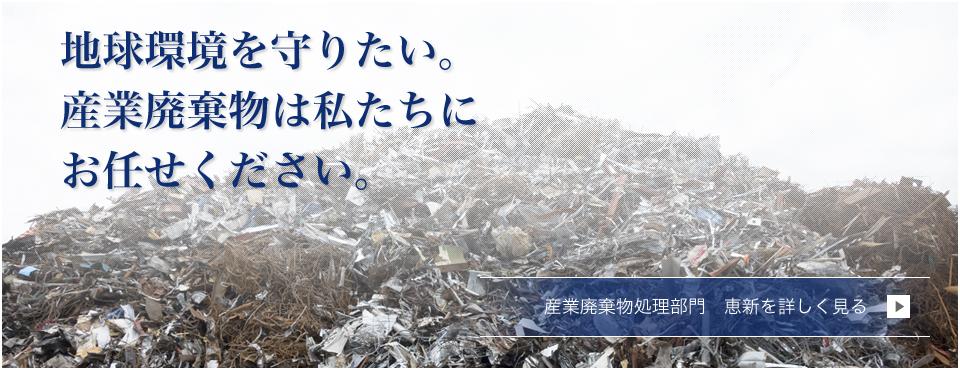 産業廃棄物処理部門 恵新を詳しく見る